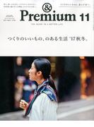 &Premium(アンドプレミアム) 2017年 11月号 [雑誌]