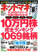 NET M@NEY (ネットマネー) 2017年 11月号 [雑誌]