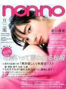 non-no (ノンノ) 2017年 11月号 [雑誌]
