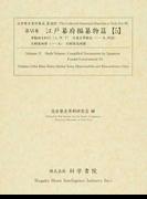 江戸幕府編纂物篇 影印 5 東韃地方紀行 (近世歴史資料集成)