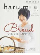 haru_mi vol.45(2017秋) もっと、もっと。こねないパン