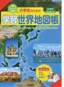 いちばんわかりやすい小学生のための学習世界地図帳 地図で、写真で楽しく学べる!もっと世界を知りたくなる!