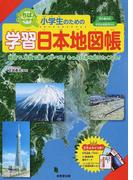 いちばんわかりやすい小学生のための学習日本地図帳 地図で、写真で楽しく学べる!もっと日本を知りたくなる!