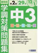 静岡県学調対策問題集中3 5教科 29年度第2回