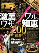 iP ! (アイピー) 2017年 11月号 [雑誌]