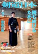 剣道日本 2017年 11月号 [雑誌]
