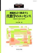 別冊 数理科学 2017年 09月号 [雑誌]