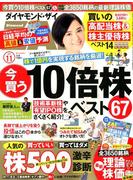 ダイヤモンド ZAi (ザイ) 2017年 11月号 [雑誌]