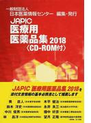 JAPIC医療用医薬品集 3巻セット