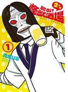 酩酊!怪獣酒場 2nd 1(ヒーローズコミックス)(ヒーローズコミックス)