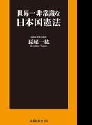 世界一非常識な日本国憲法