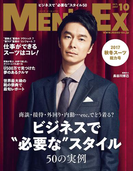 MEN'S EX 2017年10月号(MEN'S EX)