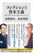 コレクションと資本主義 「美術と蒐集」を知れば経済の核心がわかる(角川新書)