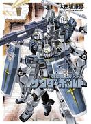 機動戦士ガンダム サンダーボルト 10(ビッグコミックススペシャル)
