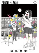 月曜日の友達 1(ビッグコミックス)
