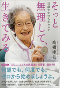 そっと無理して、生きてみる~百歳先生の人生カルテ~