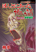 ほんとにあった怖い話 読者体験シリーズ 鯛夢編(2)(HONKOWAコミックス)