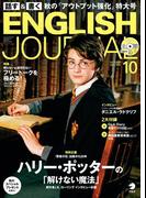 【ポイント50倍】[音声DL付]ENGLISH JOURNAL 2017年10月号