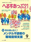 へるすあっぷ21 2017年9月号