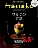 Hanako 2017年 9月28日号 No.1141 [ひみつの京都。](Hanako)