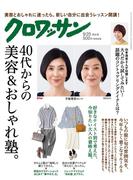 クロワッサン 2017年09月25日号 No.957 40代からの美容&おしゃれ塾。