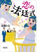 恋の法廷式(朝日文庫)