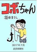 コボちゃん 2017年7月(読売ebooks)