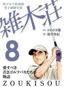 茜ゴルフ倶楽部・男子研修生寮 雑木荘 8