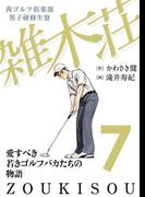 茜ゴルフ倶楽部・男子研修生寮 雑木荘 7