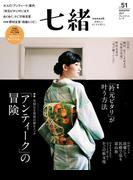 七緒 2017 秋号vol.51