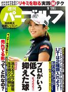 週刊パーゴルフ 2017/9/19号