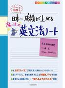 【期間限定価格】カリスマ講師の 日本一成績が上がる魔法の英文法ノート