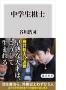 中学生棋士(角川新書)