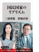 国民国家のリアリズム(角川新書)