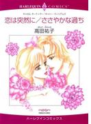 ハーレクインコミックス セット 2016年 vol.98(ハーレクインコミックス)