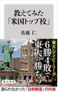 【期間限定価格】教えてみた「米国トップ校」(角川新書)