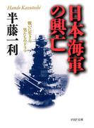 日本海軍の興亡(PHP文庫)