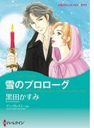 ハーレクインコミックス セット 2016年 vol.88(ハーレクインコミックス)
