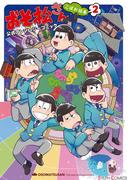 おそ松さん 公式アンソロジーコミック こぼれ話集2(シルフコミックス)