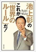 池上彰のこれが「世界のルール」だ!(文春文庫)