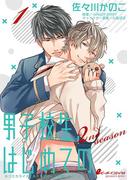 男子校生、はじめての 2nd season(1) 椎堂×有[1]濃厚すぎるキス勝負!?(eビーボーイコミックス)