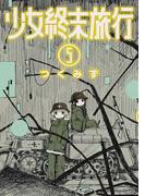 少女終末旅行 5巻(バンチコミックス)