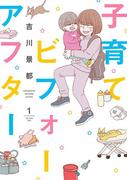 子育てビフォーアフター 1巻(バンチコミックス)