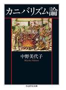 カニバリズム論(ちくま学芸文庫)