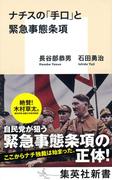 ナチスの「手口」と緊急事態条項(集英社新書)