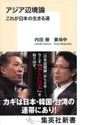 アジア辺境論 これが日本の生きる道(集英社新書)