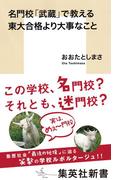 名門校「武蔵」で教える東大合格より大事なこと(集英社新書)
