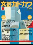 文芸カドカワ 2017年10月号(文芸カドカワ)