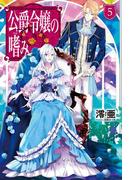 公爵令嬢の嗜み5(カドカワBOOKS)
