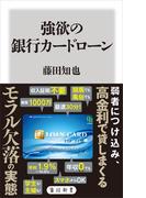 強欲の銀行カードローン(角川新書)